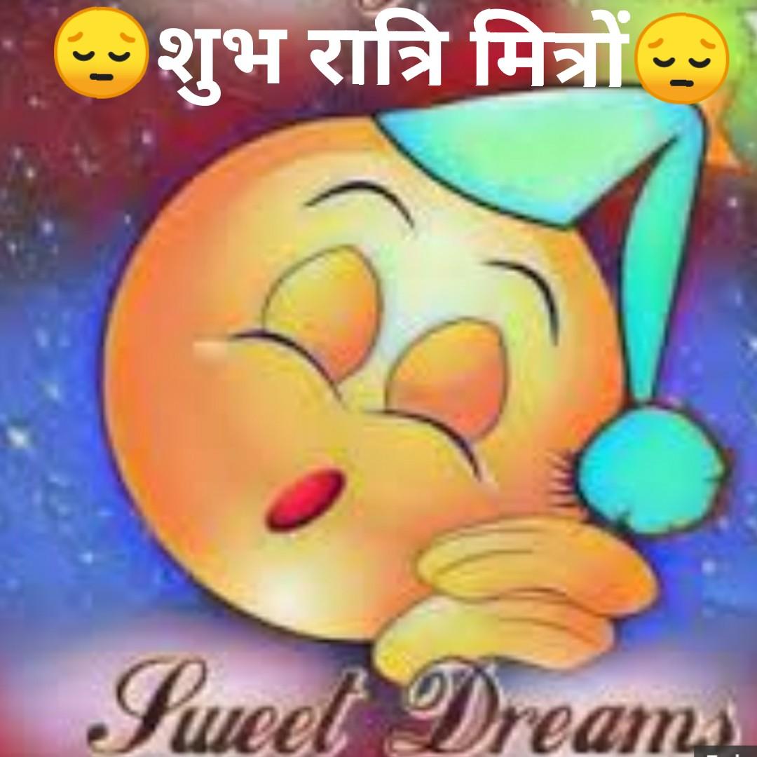 🚬👑शुभ रात्रि👑🚬 - शुभ रात्रि मित्रों Suueel Dreams - ShareChat