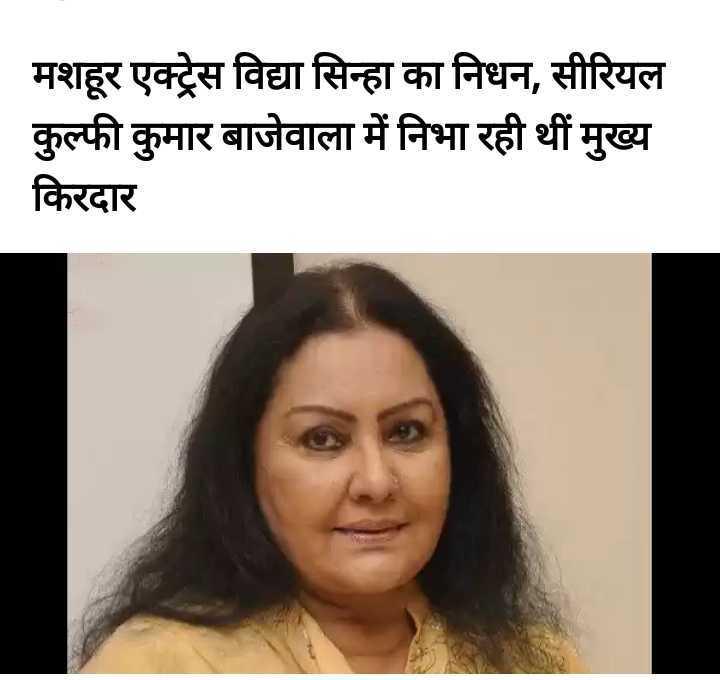 📰 18 अगस्त की न्यूज - मशहूर एक्ट्रेस विद्या सिन्हा का निधन , सीरियल कुल्फी कुमार बाजेवाला में निभा रही थीं मुख्य किरदार - ShareChat