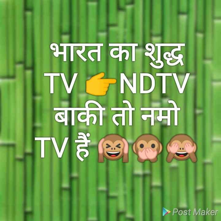 18 अप्रैल की न्यूज़ - भारत का शुद्ध TV NDTV बाकी तो नमो TV हैं ० ० Post Maker - ShareChat