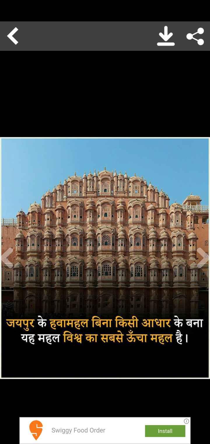 18 जून की न्यूज़ - । । । । । । । । । । । 3   जयपुर के हवामहल बिना किसी आधार के बना यह महल विश्व का सबसे ऊंचा महल है । Swiggy Food Order Install - ShareChat