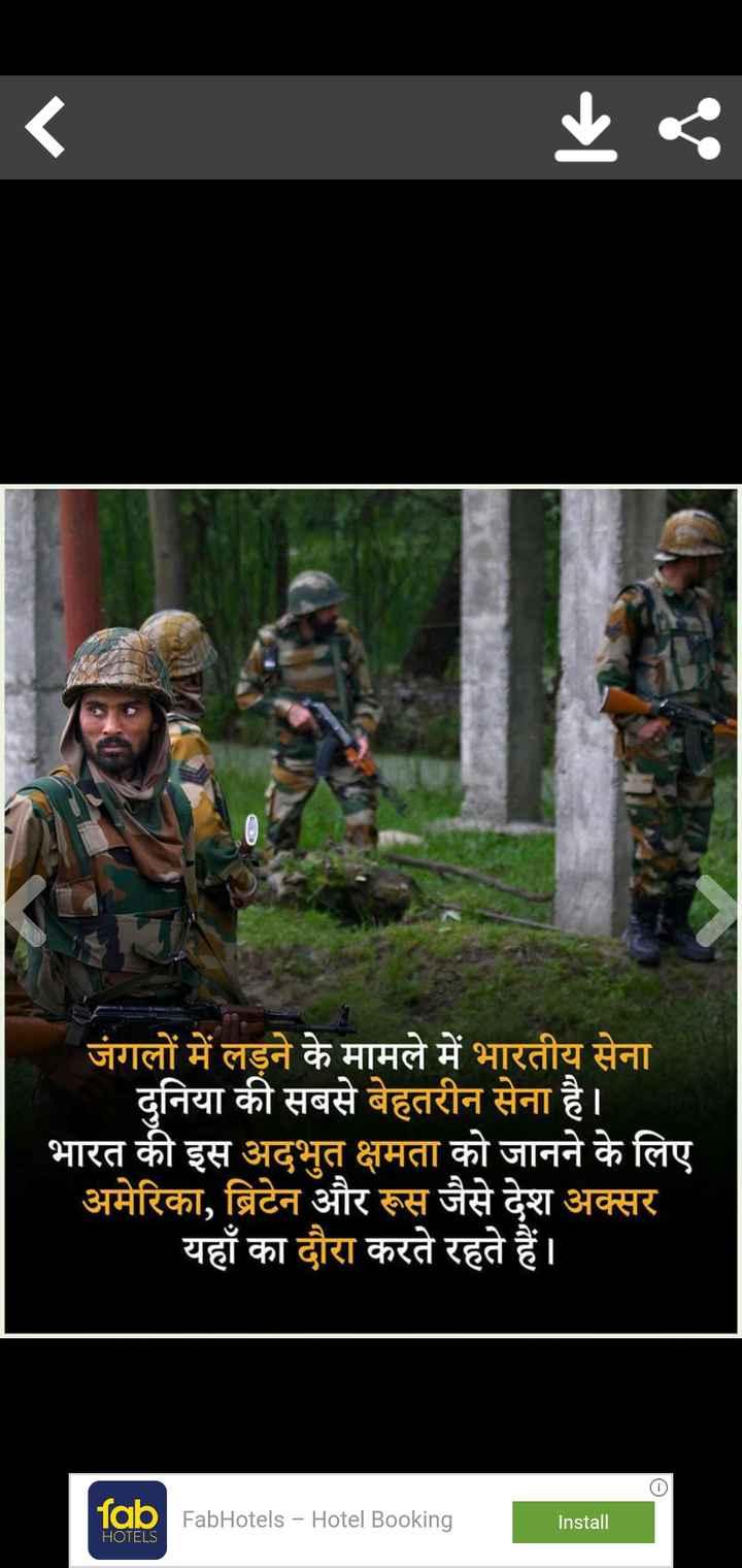 18 जून की न्यूज़ - ५९ जंगलों में लड़ने के मामले में भारतीय सेना   दुनिया की सबसे बेहतरीन सेना है । भारत की इस अदभुत क्षमता को जानने के लिए । अमेरिका , ब्रिटेन और रूस जैसे देश अक्सर यहाँ का दौरा करते रहते हैं । fab FabHotels - Hotel Booking Install HOTELS - ShareChat