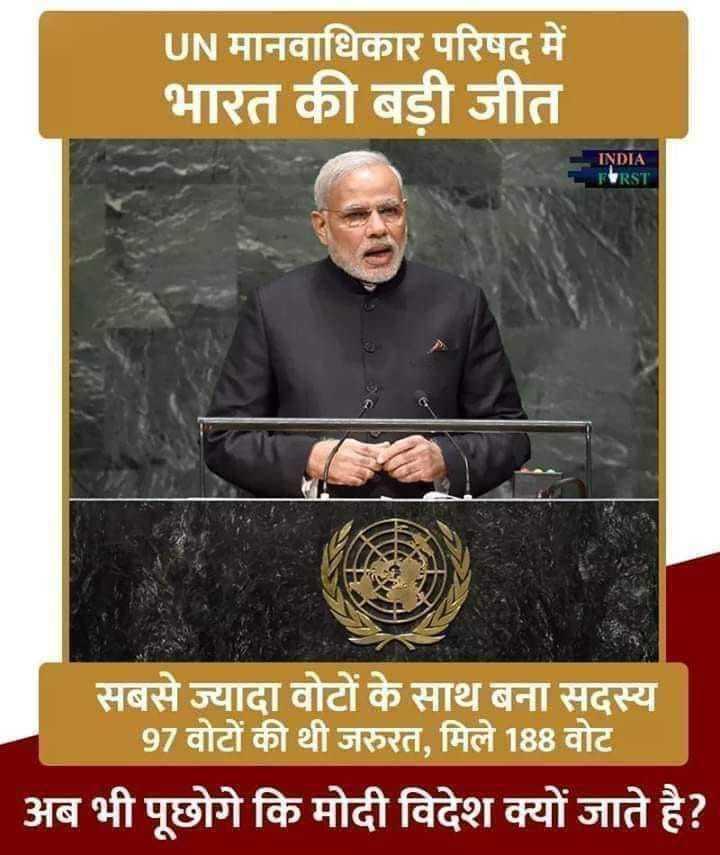 18 जून की न्यूज़ - UN मानवाधिकार परिषद में भारत की बड़ी जीत INDIA ERST सबसे ज्यादा वोटों के साथ बना सदस्य 97 वोटों की थी जरुरत , मिले 188 वोट अब भी पूछोगे कि मोदी विदेश क्यों जाते है ? - ShareChat