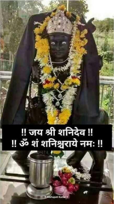 18+ जोक्स और फ़ोटो - ' ! जय श्री शनिदेव ! ! ' ! ॐ शं शनिश्चराये नमः ॥ Prishupati Kumar - ShareChat