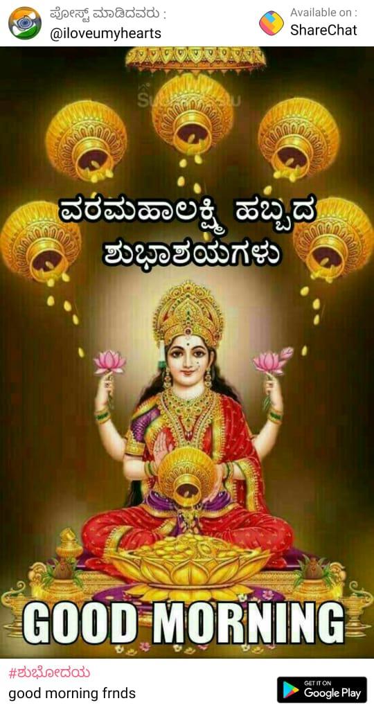 ವರಮಹಾಲಕ್ಷ್ಮಿ - ShareChat