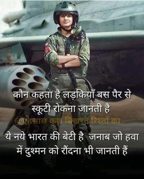 18+ - कौन कहता है लड़कियाँ बस पैर से स्कूटी रोकना जानती है । एहसास कुछ बिखरे रिश्तों का   ये नये भारत की बेटी है जनाब जो हवा में दुश्मन को रौंदना भी जानती हैं । - ShareChat