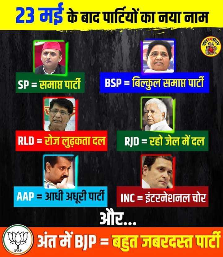 18+ - 23 मई के बाद पार्टियों का नया नाम । = 44 Bp = SP = समाप्त पार्टी BSP = बिल्कुल समाप्त पार्टी | RLD = टोज लुढ़कता दल | RJD = रहो जेल में दल AAP = आधी अधूरी पार्टी INC = इंटरनेशनल चोट और . ( C ) अंत में BJP = बहुत जबरदस्त पार्टी - ShareChat