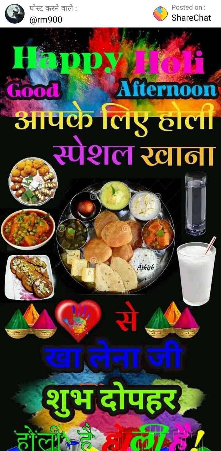 18+ - ( 2 ) पोस्ट करने वाले : । पोस्ट करने वाले : @ rm900 Posted on : ShareChat Happy Good Afternoon आपके लिए होली स्पेशल खाना Ashish ( ) से खना जी शुभ दोपहर - ShareChat