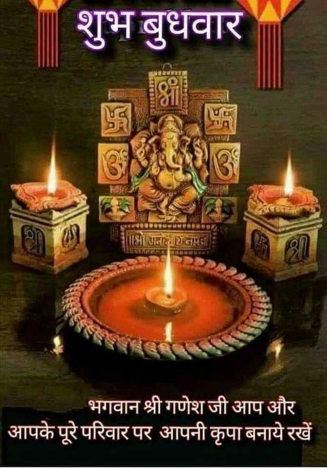 👙 18+ - शुभ बुधवार uu | | नाथ नमः भगवान श्री गणेश जी आप और आपके पूरे परिवार पर आपनी कृपा बनाये रखें - ShareChat