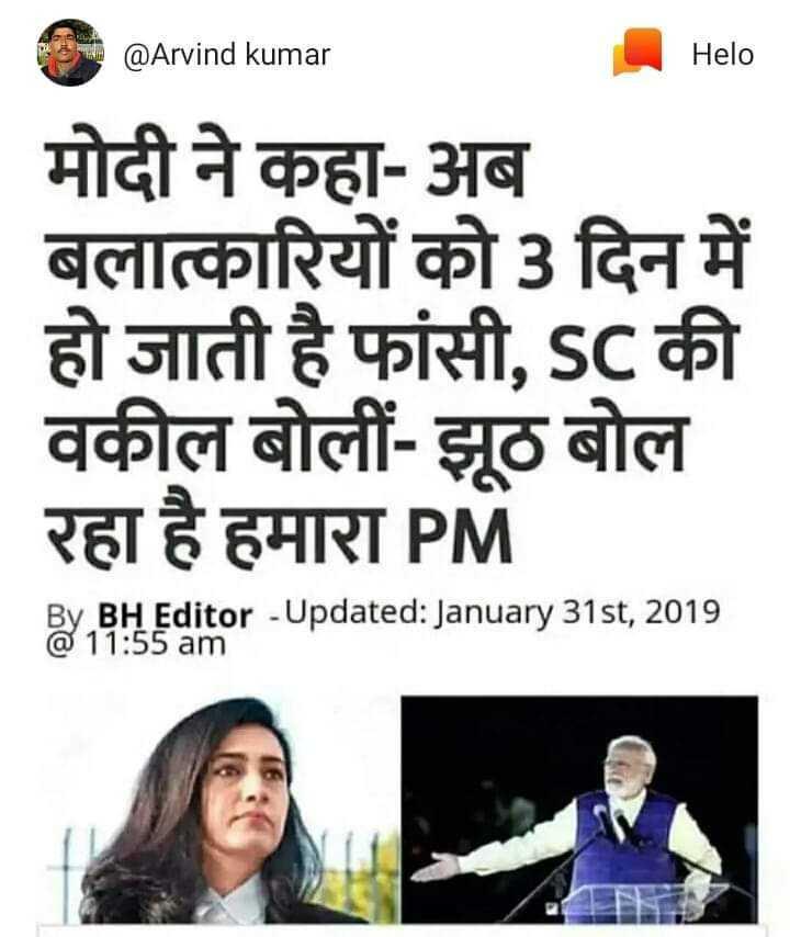 18+ - @ Arvind kumar मोदी ने कहा - अब बलात्कारियों को 3 दिन में हो जाती है फांसी , SC की वकील बोलीं - झूठ बोल रहा है हमारा PM By BH Editor - Updated : January 31st , 2019 @ 11 : 55 am - ShareChat