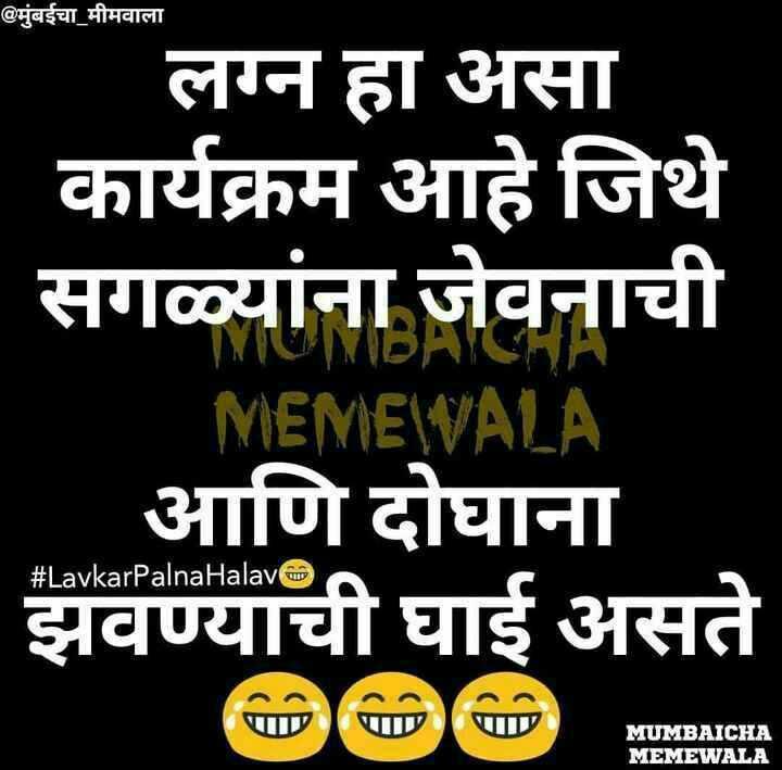 18+ - @ मुंबईचा _ मीमवाला लग्न हा असा कार्यक्रम आहे जिथे सगळ्यांना जेवनाची MEMEWALA आणि दोघाना झवण्याची घाई असते MEMBACA # LavkarpalnaHalave VUN MUMBAICHA MEMEWALA - ShareChat