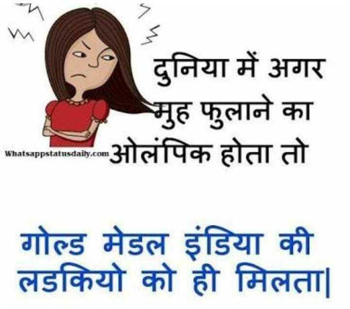 18+ - * | | दुनिया में अगर मुह फुलाने का ओलंपिक होता तो an . Whatsappstatusdaily . com गोल्ड मेडल इंडिया की लड़कियों को ही मिलता - ShareChat