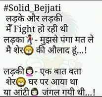 18+ - # Solid _ Bejjati | लड़के और लड़की | मैं Fight हो रही थी । लड़का - मुझसे पंगा मत ले | मै शेर की औलाद हूं . . . ! लड़की - एक बात बता | शेर घर पर आया था । या आंटी0 जंगल गयी थी . . . ! - ShareChat