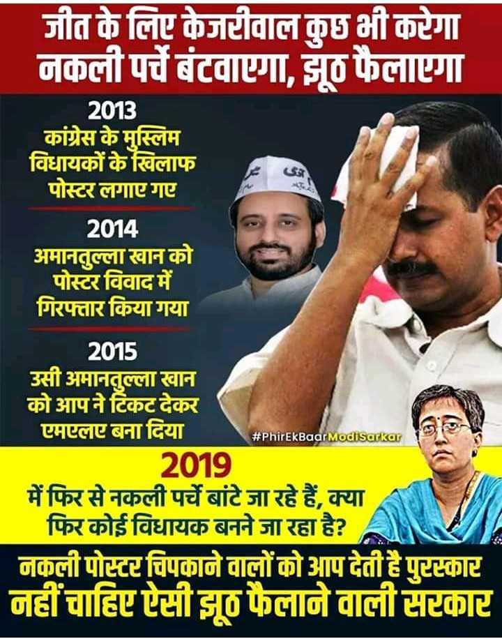 👙 18+ - जीत के लिए केजरीवाल कुछ भी करेगा नकली पर्चे बंटवाएगा , झूठ फैलाएगा 2013 कांग्रेस के मुस्लिम विधायकों के खिलाफ पोस्टर लगाए गए 2014 अमानतुल्ला खान को पोस्टर विवाद में गिरफ्तार किया गया 2015 उसी अमानतुल्ला खान को आपने टिकट देकर एमएलए बना दिया । 2019 में फिर से नकली पर्चे बांटे जा रहे हैं , क्या फिर कोई विधायक बनने जा रहा है ? नकली पोस्टर चिपकने वालों को आप देती है पुरस्कार # PhirEkBaar Modisarkar नहीं चाहिए ऐसी झूठ फैलाने वाली सरकार - ShareChat