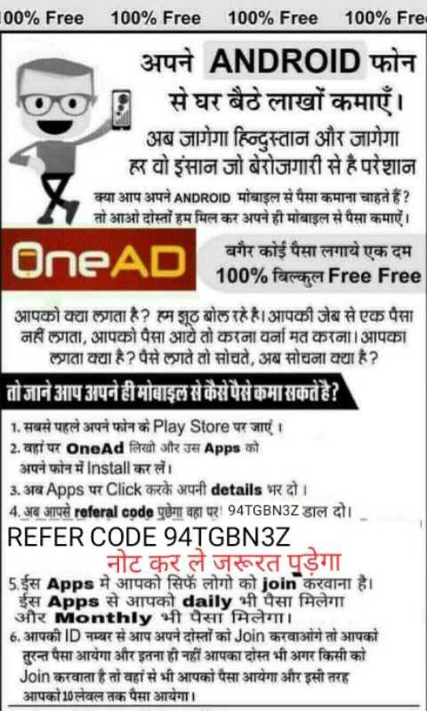 👙 18+ - 00 % Free 100 % Free 100 % Free 100 % Fre अपने ANDROID फोन B से घर बैठे लाखों कमाएँ । * अब जागेगा हिन्दुस्तान और जागेगा हर वो इंसान जो बेरोजगारी से है परेशान क्या आप अपने ANDROID मोबाइल से पैसा कमाना चाहते हैं ? तो आओ दोस्तों हम मिल कर अपने ही मोबाइल से पैसा कमाएँ । OneAC बगैर कोई पैसा लगाये एक दम 100 % बिल्कुल Free Free आपको क्या लाता है ? हम झूठ बोल रहे है । आपकी जेब से एक पैसा नहीं लगता , आपको पैसा आये तो करना वन मत करना । आपका लगता क्या है ? पैसे लाते तो सोचते , अब सोचना क्या है ? तो जाने आप अपने मोबाइल से कैसे पैसे कमासकते है ? 1 . सबसे पहले अपने फोन के Play Store पर जाएं । 2 . वहां पर OneAd लिखो और उस Apps को | | अपने फोन में Install कर लें । | 3 . अब Apps पर Click करके अपनी details भर दो । । 4 . अब आपसे referal code पुछेगा वहा पर 94TGBN3Z डाल दो । REFER CODE 94TGBN3Z नोट कर ले जरूरत पड़ेगा । | | 5 ईस Apps में आपको सिर्फ लोगो को join करवाना है । ईस Apps से आपको daily भी पैसा मिलेगा और Monthly भी पैसा मिलेगा । 6 . आपकी ID नम्बर से आप अपने दोस्तों को Join करवाओगे तो आपको तुरन्त पैसा आयेगा और इतना ही नहीं आपका दोस्त भी अगर किसी को । Join करवाता है तो वहां से भी आपको पैसा आयेगा और इसी तरह आपको 10 लेवल तक पैसा आयेगा । - ShareChat