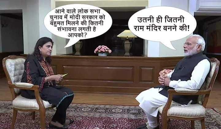 👙 18+ - आने वाले लोक सभा चुनाव में मोदी सरकार को बहुमत मिलने की कितनी संभावना लगती है । आपको ? उतनी ही जितनी राम मंदिर बनने की ! - ShareChat