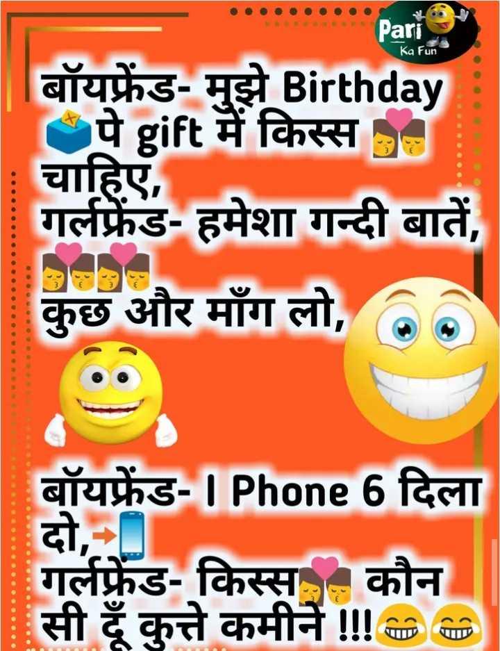 👙 18+ - Ka Fun Paria बॉयफ्रेंड - मुझे Birthday पे gift में किस्स चाहिए , गर्लफ्रेंड - हमेशा गन्दी बातें , कुछ और माँग लो , बॉयफ्रेंड - IPhone 6 दिला दो , 0 गर्लफ्रेंड - किस्स कौन सी , कुत्ते कमीने ! ! ! D D - ShareChat
