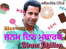happy birthday  ਬਿੰਨੂ ਢਿੱਲੋਂ - neafoliup y ] ਗਸਤ ਜਨਮ ਦਿਨ ਮੁਬਾਰਕ Binnu Dhillon - ShareChat