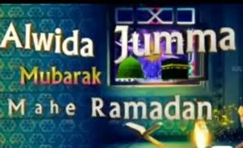 🌙 अलविदा माह-ए-रमजान - X Alwida umn Mubarak Mahe Ramadan ni Tumma Mubarak . . Mahe Ramadan - ShareChat