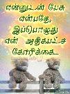 😅 தமிழ் மீம்ஸ் - ShareChat