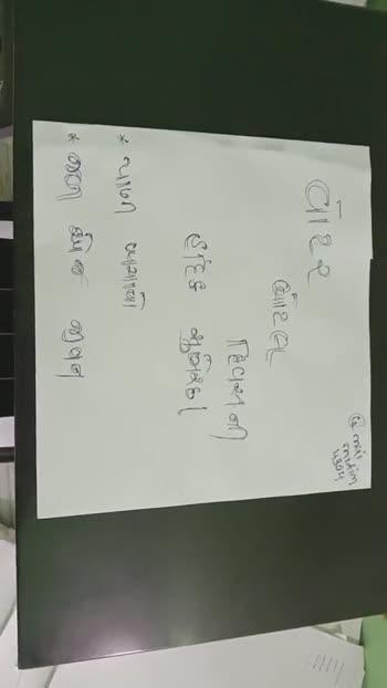 💧 વોટર બોટલ દિવસ - [ , r ૧ 2 . 5 CT 0 Calle | પુર - ૧ ની © દ ક ] 6 | | | ] / G Tી / 10ા | * SSC | વીર જ ) બ ને ५०५ । । १२ । CONCEL | ec / २१ का stes Gomol | * { \ ० ) 42 | SC 4 छ ) । - ShareChat