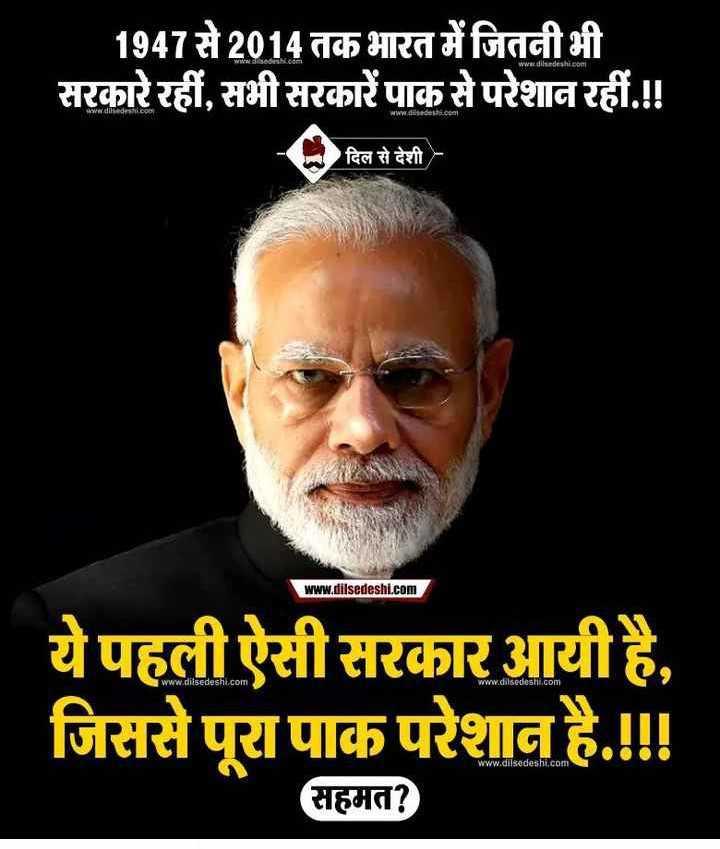 📰 19 अगस्त की न्यूज - 1947 से 2014 तक भारत में जितनी भी सरकारे रहीं , सभी सरकारेंपाक से परेशान रही . ! ! www . dilsedeshi . com awww . dihedeshi . com www . disedeshi . com दिल से देशी / www . dilsedeshi . com www . disedeshi . com ये पहली ऐसी सरकार आयी है , जिससे पूरा पाक परेशान है . ! ! ! www . dilsedeshi . com सहमत ? - ShareChat