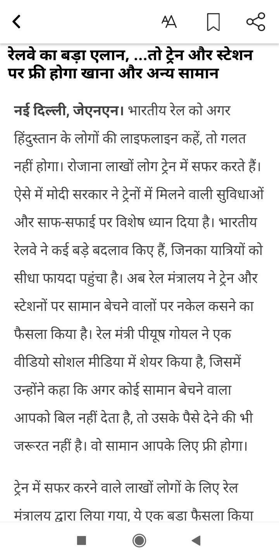 19 जुलाई की न्यूज़ - A 7 रेलवे का बड़ा एलान , . . . तो ट्रेन और स्टेशन पर फ्री होगा खाना और अन्य सामान नई दिल्ली , जेएनएन । भारतीय रेल को अगर हिंदुस्तान के लोगों की लाइफलाइन कहें , तो गलत नहीं होगा । रोजाना लाखों लोग ट्रेन में सफर करते हैं । ऐसे में मोदी सरकार ने ट्रेनों में मिलने वाली सुविधाओं और साफ - सफाई पर विशेष ध्यान दिया है । भारतीय रेलवे ने कई बड़े बदलाव किए हैं , जिनका यात्रियों को सीधा फायदा पहुंचा है । अब रेल मंत्रालय ने ट्रेन और स्टेशनों पर सामान बेचने वालों पर नकेल कसने का फैसला किया है । रेल मंत्री पीयूष गोयल ने एक वीडियो सोशल मीडिया में शेयर किया है , जिसमें उन्होंने कहा कि अगर कोई सामान बेचने वाला आपको बिल नहीं देता है , तो उसके पैसे देने की भी जरूरत नहीं है । वो सामान आपके लिए फ्री होगा । ट्रेन में सफर करने वाले लाखों लोगों के लिए रेल मंत्रालय द्वारा लिया गया , ये एक बड़ा फैसला किया - ShareChat