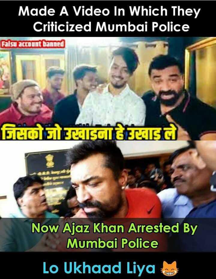19 जुलाई की न्यूज़ - Made A Video In Which they Criticized Mumbai Police Falsu account banned विसको जो उखाडनावाने Now Ajaz Khan Arrested By Mumbai Police Lo Ukhaad Liya - ShareChat