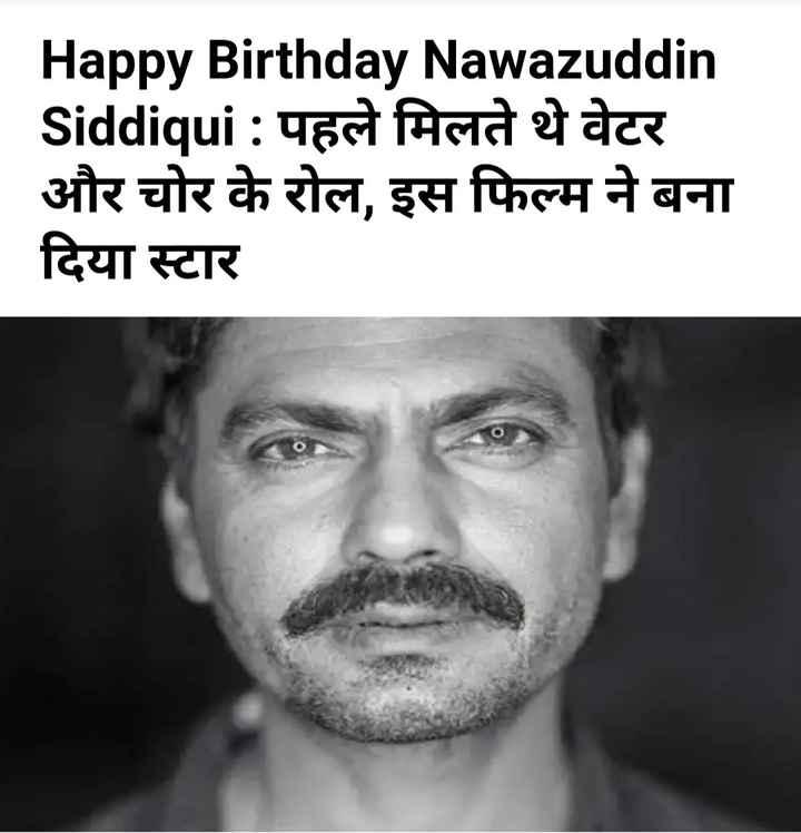 19 मई की न्यूज - Happy Birthday Nawazuddin Siddiqui : पहले मिलते थे वेटर और चोर के रोल , इस फिल्म ने बना दिया स्टार - ShareChat