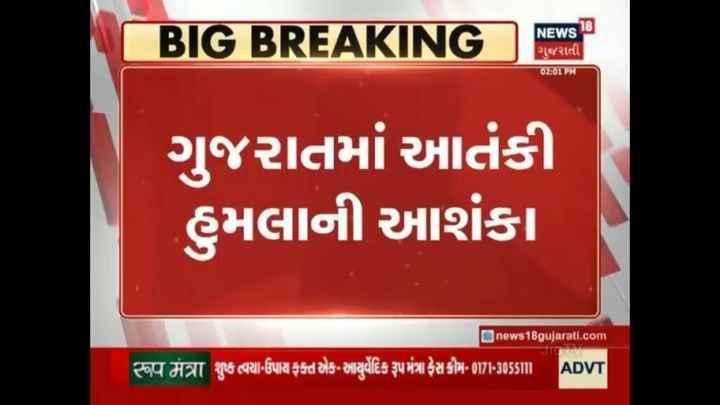 📰 19 ઓગસ્ટનાં સમાચાર - BIG BREAKING NEWS 18 ગુજરાતી ) OPEામ NEWS ગુજરાતમાં આતંકી હુમલાની આશંકા news18gujarati . com ' ઋા મંત્રી શુષ્ક ત્વચા - ઉપાય ફક્ત એક - આયુર્વેદિક રૂપ મંત્રા ફેસ ક્રીમ - 01 / 1 - 30551 ADVT - ShareChat