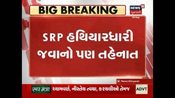 📰 19 ઓગસ્ટનાં સમાચાર - BIG BREAKING NEWS 18 NEWS ગુજરાતી | Bug SRP હથિયારધારી જવાનો પણ તહેનાત @ / News18 Gujarati of &ા મંત્રી શ્યામવર્ણ , નીસ્ટ્રેચ ત્વચા , કરચલીઓ તેમજ ADVT - ShareChat