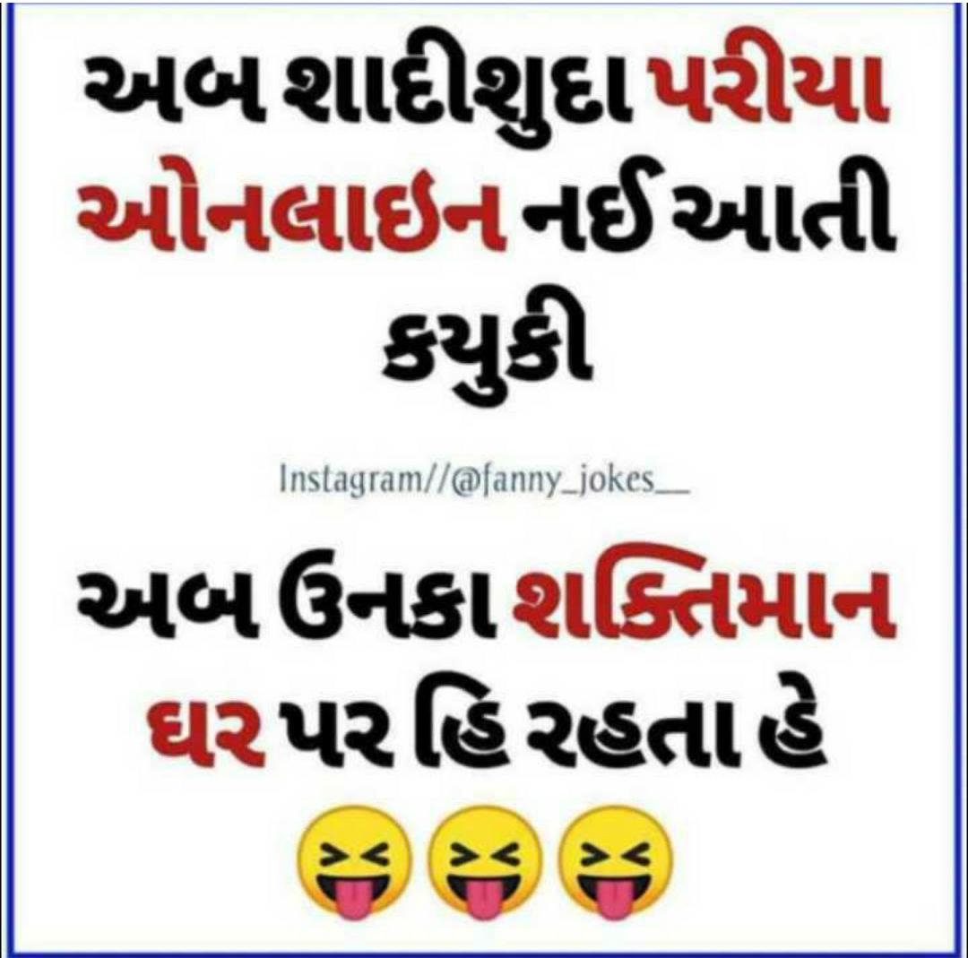 🤪 LOL - અબશાદીશુદાપરીયા ઓનલાઇનનઈઆતી કયુકી Instagram / / @ fanny _ jokes _ અબઉનકાશક્તિમાન ઘરપરહિરહતા હે - ShareChat
