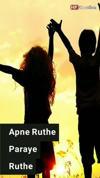 📇 લિરીક્સ વીડિઓ - HP Creation ruthe to khuda bhi ruthe Sath chhuthe na HP Creation ALLAWARIYAAN - ShareChat