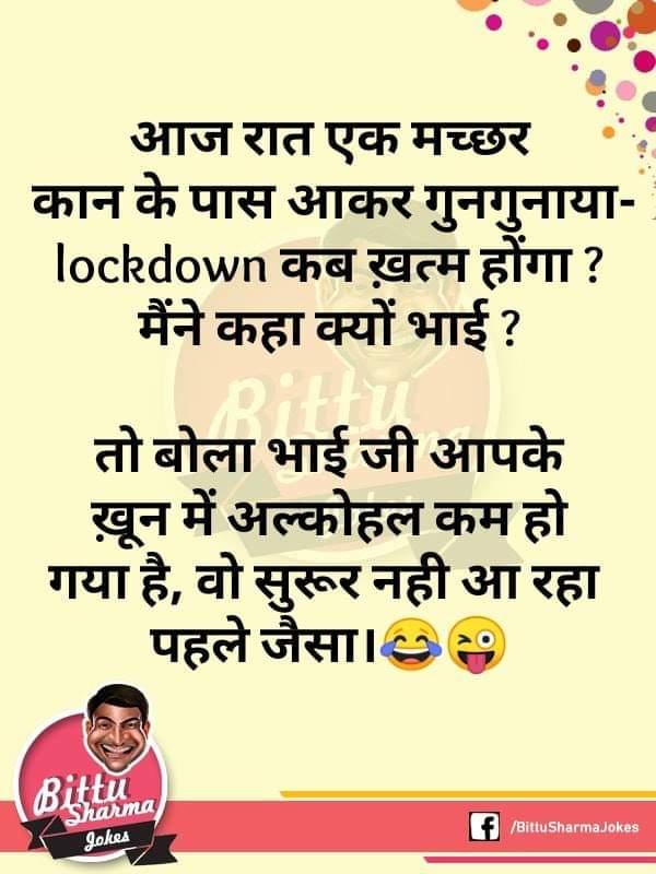 🤗 પતિ-પત્ની જોક્સ - आज रात एक मच्छर कान के पास आकर गुनगुनाया lockdown कब ख़त्म होंगा ? मैंने कहा क्यों भाई ? तो बोला भाई जी आपके खून में अल्कोहल कम हो गया है , वो सुरूर नही आ रहा पहले जैसा । BAR Bittu Sharma Jokes f / Bittu Sharma Jokes - ShareChat