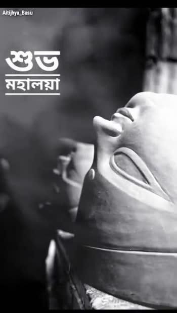 মহালয়ার অগ্রীম শুভেচ্ছা 👏🏻 - ShareChat