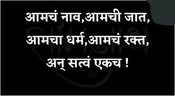 """शिवाजी महाराज स्मृतिदिन - आमचं नाव , आमची जात , ' आमचा धर्म , आमचं रक्त , अन् सत्वं एकच !   शिवाजी """"   आमचं नाव , आमची जात , आमचा धर्म , आमचं रक्त , अन् सत्वं एकच ! शिवाजी """" । - ShareChat"""