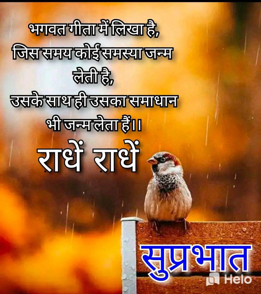 ❤️नमस्कार - भगवत गीता में लिखा है , जिस समय कोई समस्या जन्म लेती है , उसके साथ ही उसका समाधान भी जन्म लेता हैं । । राधे राधे सुप्रभात Heto - ShareChat