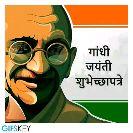 अनुप जलोटा - GIFSKEY गांधी जयंती शुभेच्छापत्रे GIFSKEY - ShareChat