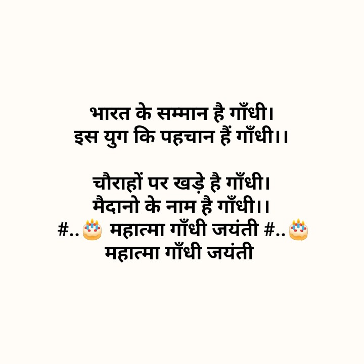 ..🎂 महात्मा गाँधी जयंती - भारत के सम्मान है गाँधी । इस युग कि पहचान हैं गाँधी । । चौराहों पर खड़े है गाँधी । मैदानो के नाम है गाँधी । । महात्मा गाँधी जयंती # . . महात्मा गाँधी जयंती # . . - ShareChat