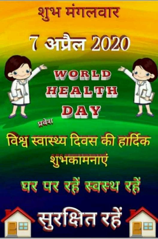 🌷शुभ मंगलवार - शुभ मंगलवार 7 अप्रैल 2020 WORLD HEALTH DAY विश्व स्वास्थ्य दिवस की हार्दिक शुभकामनाएं घर पर रहें स्वस्थ रहें सुरक्षित रहें । - ShareChat
