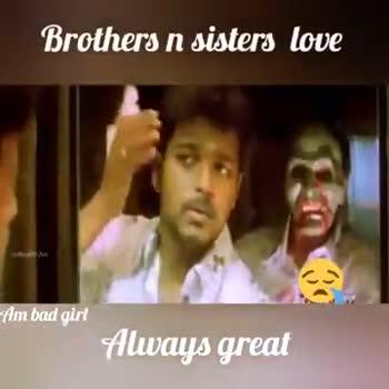 😁 #அப்பாடக்கர் கமெண்ட்ரி - Brothers n sisters love Am bad girl Always great Brothers n sisters love Am bad girl Always great - ShareChat