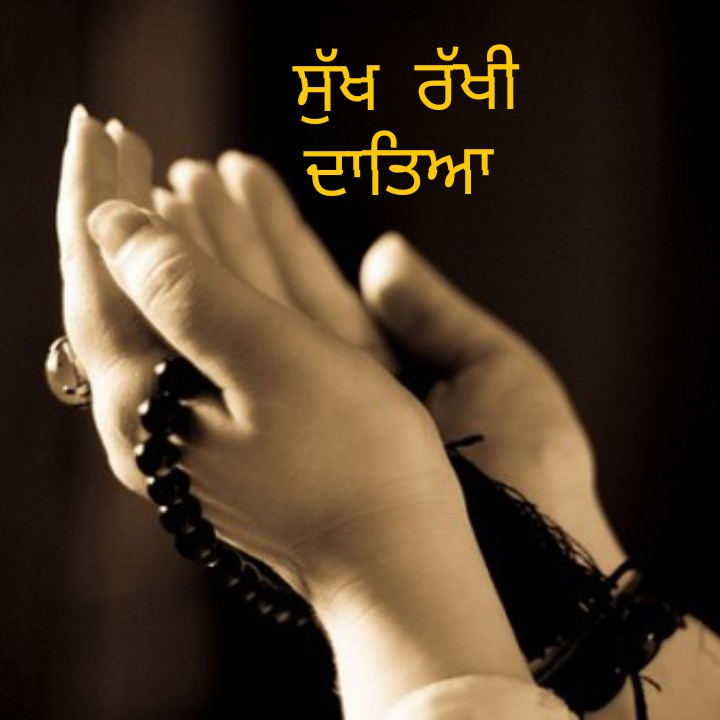 🙏 ਧਾਰਮਿਕ ਤਸਵੀਰਾਂ - ਸੁੱਖ ਰੱਖੀ ਦਾਤਿਆ - ShareChat