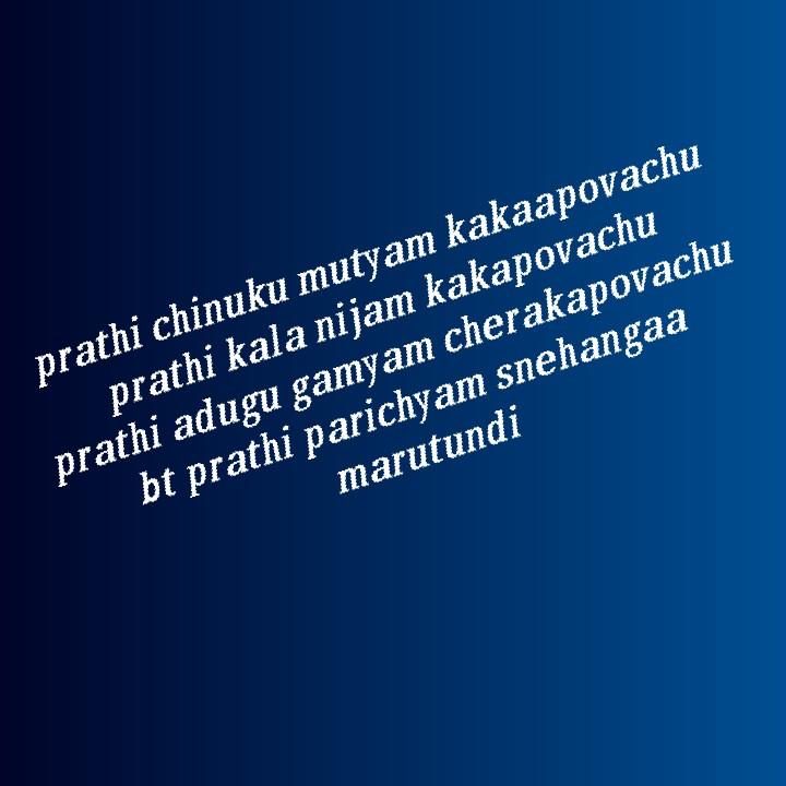 sneham - prathi chinuku mutyam kakaapovachu prathi kala nijam kakapovachu prathi adugu gamyam cherakapovachu bt prathi parichyam snehangaa marutundi - ShareChat
