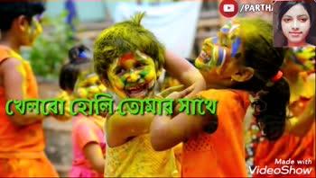 happy holi - B / PARTHI Partha Diary আজ কে সারাদিন Made with VideoShow / PARTHA DIARY Parma Din খুশির রঙে বরণকারবসন্তের এ দিন । Made with Wide Show - ShareChat