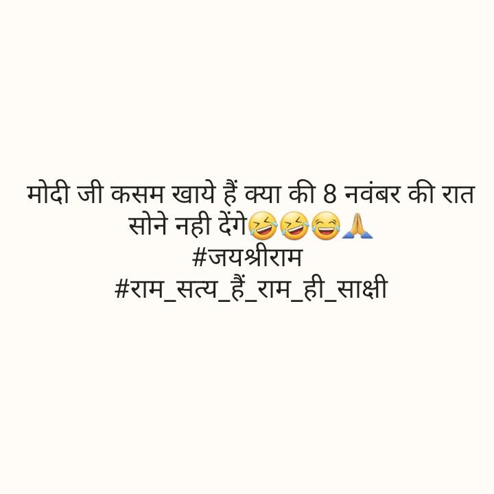 🚩अयोध्या केस की ख़बर - मोदी जी कसम खाये हैं क्या की 8 नवंबर की रात सोने नही देंगे BSA # जयश्रीराम # राम _ सत्य _ हैं _ राम _ ही _ साक्षी - ShareChat