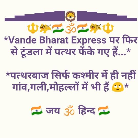 25 फरवरी की न्यूज़ - * Vande Bharat Express पर फिर से ढूंडला में पत्थर फेंके गए हैं . . . * * पत्थरबाज सिर्फ कश्मीर में ही नहीं गांव , गली , मोहल्लों में भी हैं : * = जय ॐ हिन्द - ShareChat