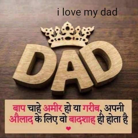 i love you dad - i love my dad DAD बाप चाहे अमीर हो या गरीब , अपनी औलाद के लिए वो बादशाह ही होता है - ShareChat