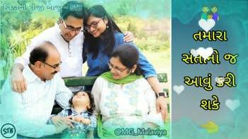 પરિવાર ફોટો - ShareChat