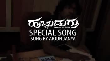 ಅರ್ಜುನ್ ಜನ್ಯ - ಹತುಡುಗು FULL O - ShareChat