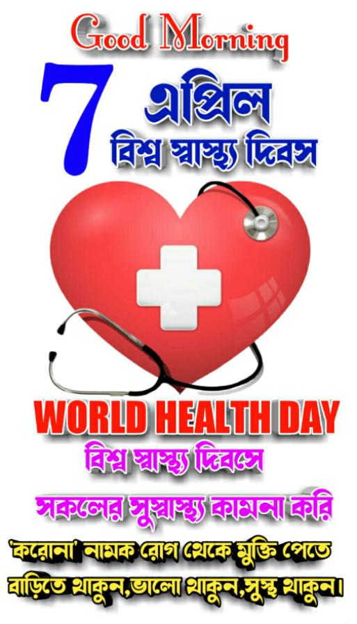 test1010 - Good Morning এপ্রিল বিশ্ব স্বাস্থ্য ডিবঙ্গ WORLD HEALTH DAY বিশ্রামাঙ্গি সুকুজ্জোর সুস্বাস্থ্য কুম্রজারি করােনামিকালথকেমুক্তিপেতে ঘড়িতে ভালো থাকুন - ShareChat