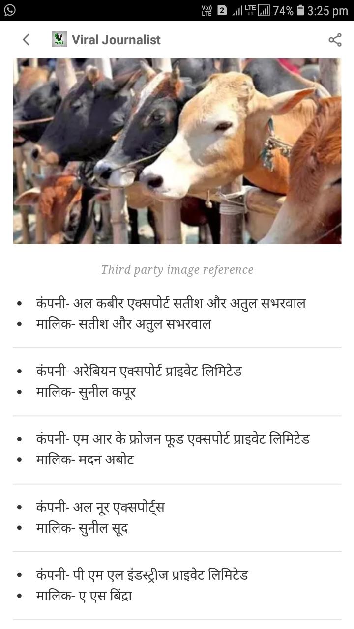 ਮੇਰੇ ਦੇਸ਼ ਦੀ ਸਮੱਸਿਆ - Vo LTE '11 LTELil 74 % 3:25 pm 2 Viral Journalist Third party image reference - ShareChat
